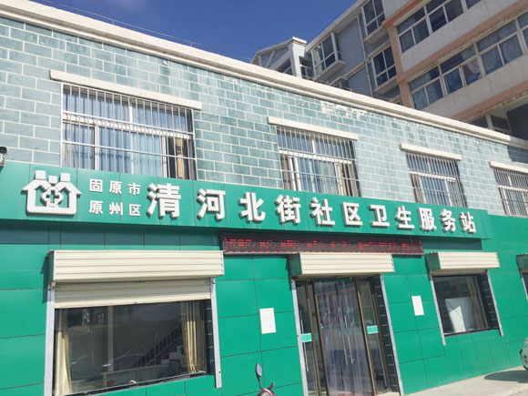 固原清河北街社区卫生