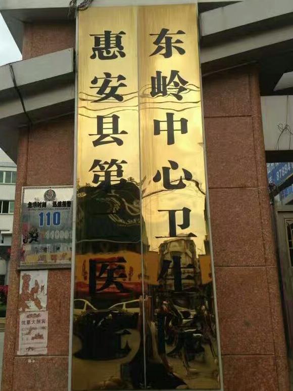 福建省泉州市惠安县第二医院东岭