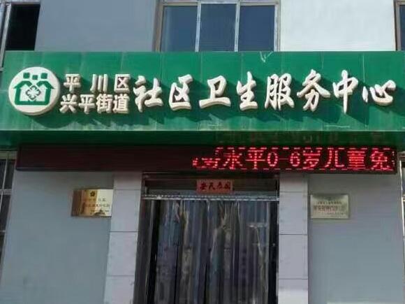 兰州平川兴平街道社区卫生服务中