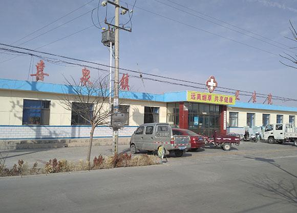 甘肃省白银市景泰县喜泉镇卫生院