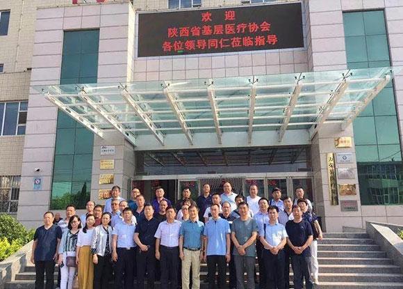 陕西省基层医疗协会领导参观万荣