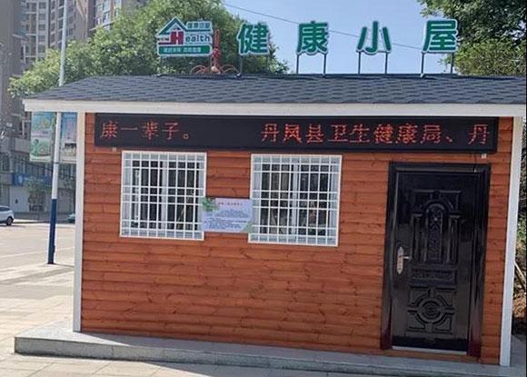 """丹凤县健康主题公园""""健康小屋"""""""