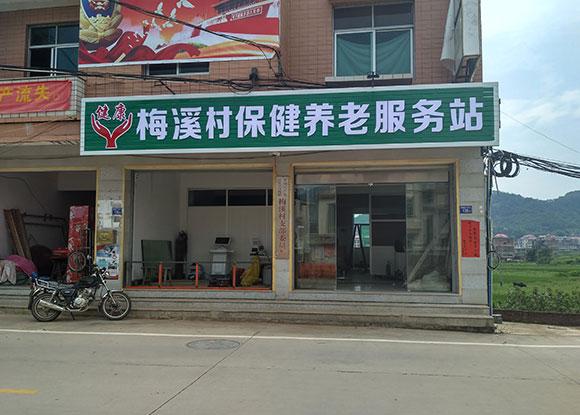 福建省南安市洪梅镇梅溪村养老服