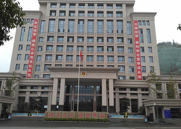 湖北省十堰市茅箭区公安分局