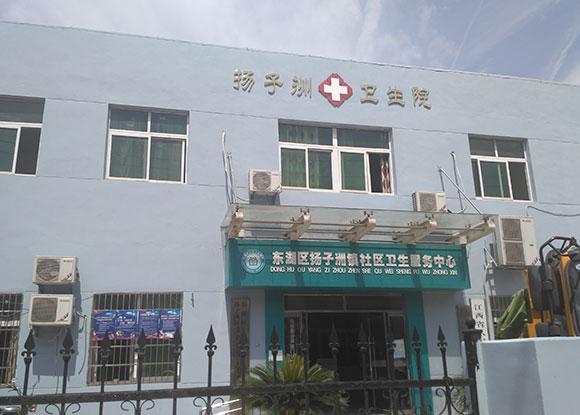 江西省南昌市东湖区扬子州卫生院