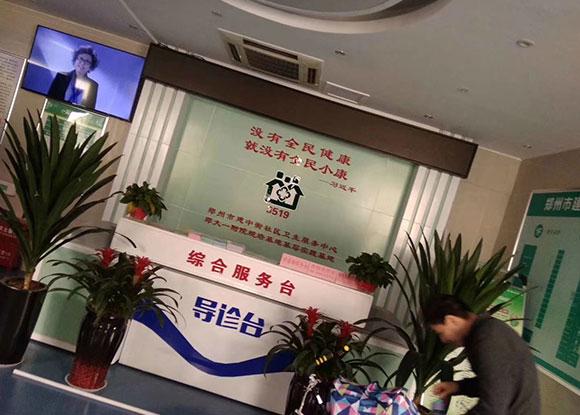 郑州市建中街社区卫生服务中心