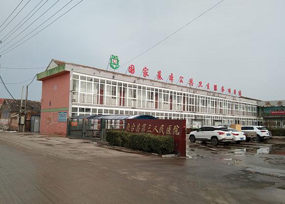 济宁市鱼台县第三人民