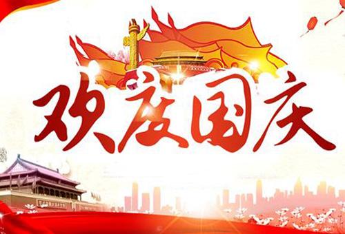 关于国庆节放假的官方通知