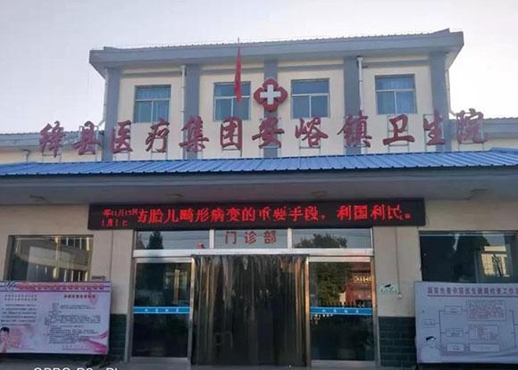 运城市绛县安峪镇卫生院运用公共卫生智能健康管理中心