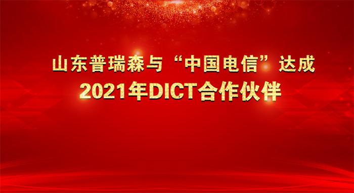 喜讯|热烈庆祝普瑞森与中国电信达成DICT合作伙伴